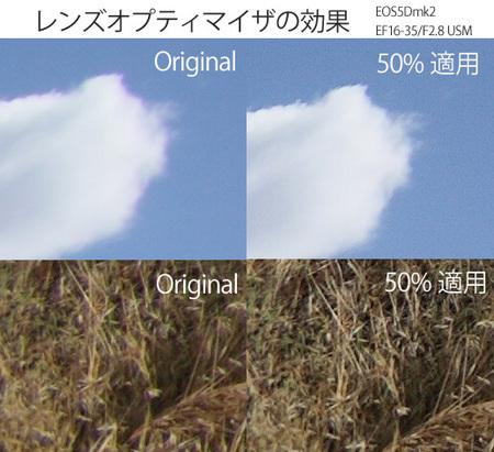 lensoptimizer.jpg